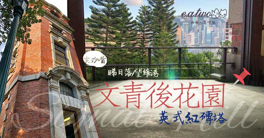愛德華風格文青後花園 走訪尖沙嘴紅磚塔望維港