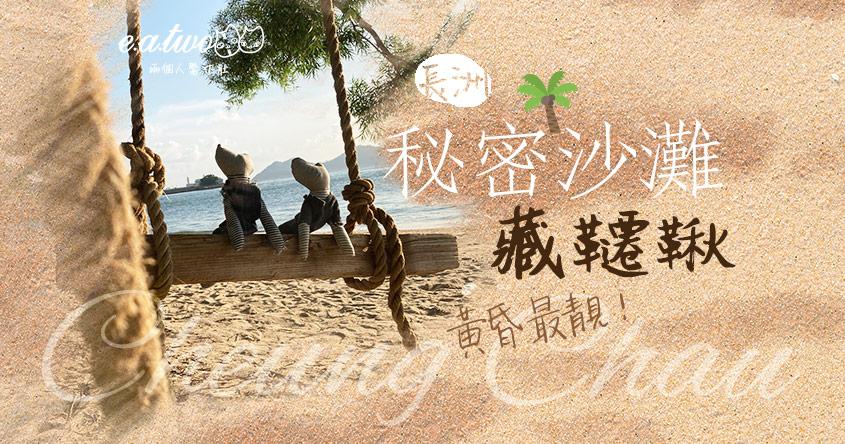 長洲避人流!樹下藏韆鞦 離島人先知道嘅秘密沙灘