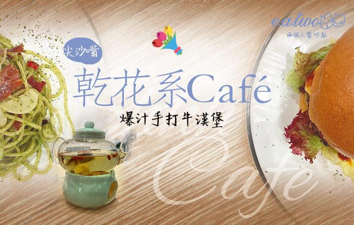 Shhh!尖沙嘴全新乾花系Café 爆汁手打牛漢堡 周末放空歎咖啡兼玩工作坊