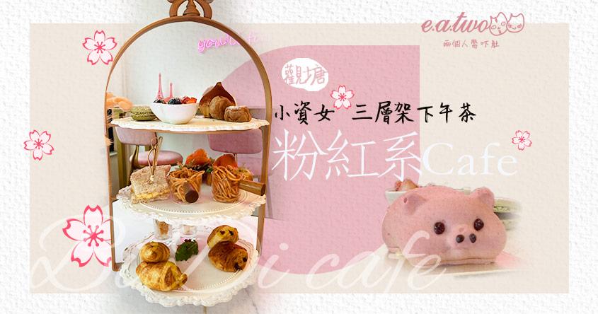 小資女三層架下午茶 觀塘全新粉紅系Cafe歎櫻花茶兼打卡