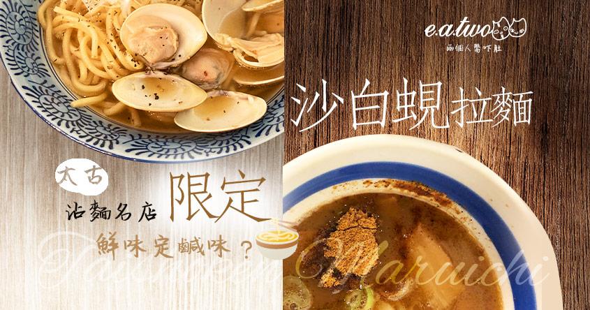 過江龍沾麵名店大勝軒 限定沙白蜆鯛魚湯拉麵係鮮味定鹹味?