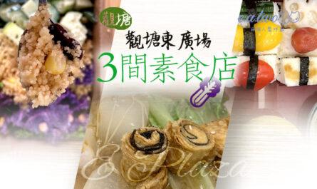 觀塘東廣場 3間素食店