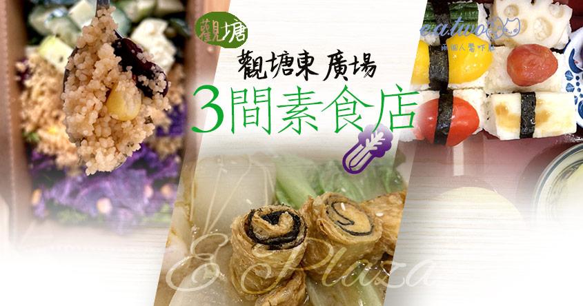【黃店巡禮】觀塘東廣場3間素食店 到底邊間最抵食?