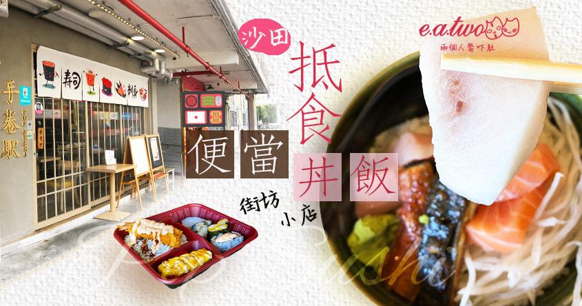沙田街坊小店手卷駅 便當丼飯性價比高