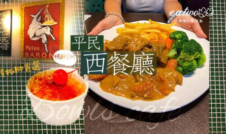 Bowls cafe 寶膳餐廳