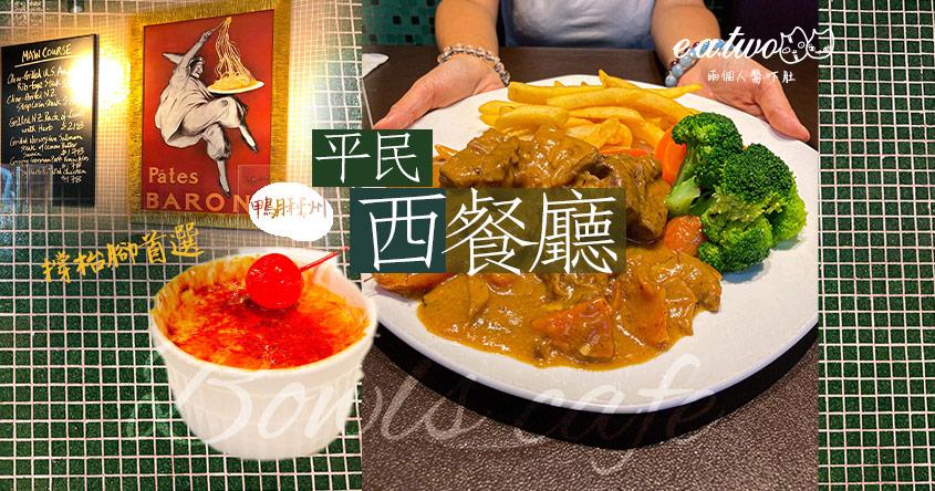 鴨脷洲撐枱腳首選 平民西餐廳點只鋸扒有質素