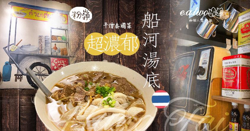 粉嶺聯和墟平價泰國菜 必食超濃船河湯底牛湯粉
