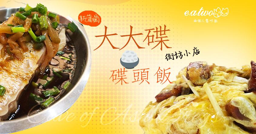 新蒲崗街坊小店碟頭飯大大碟 原舊鯇魚腩上枱有驚喜