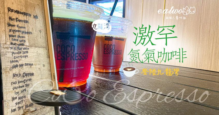 CoCo Espresso登陸九龍灣 罕見氮氣咖啡綿密有餘韻