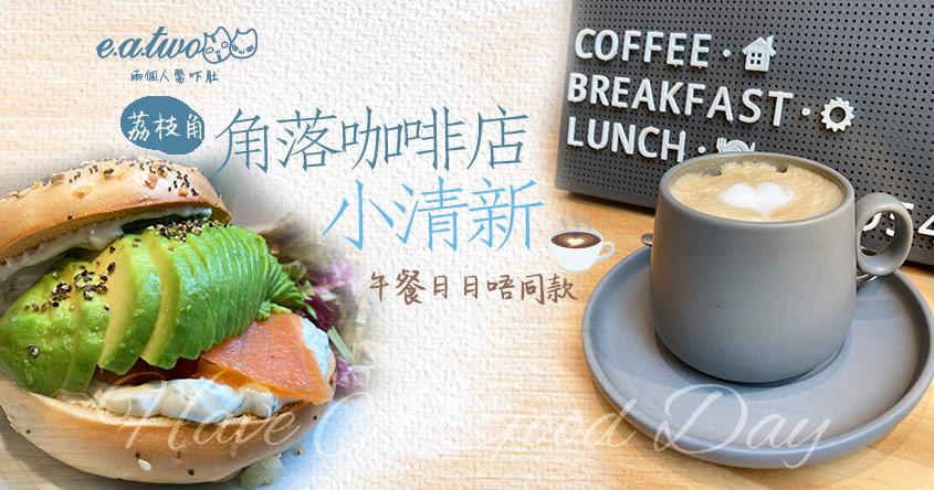 Menu日日唔同款! 荔枝角全新角落咖啡店午餐激有份量