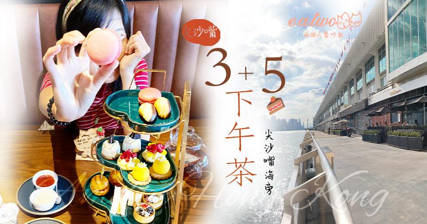 尖沙嘴海旁3+5下午茶 Amelia Hong Kong米芝蓮級數真係有特色?
