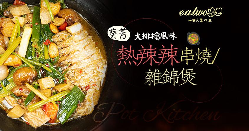 葵芳大排檔金鍋燒 主打熱辣辣串燒/雜錦煲