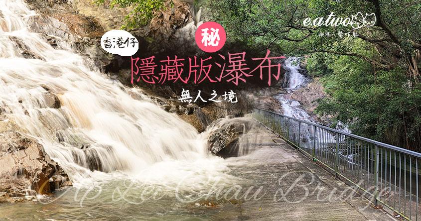 無人之境? 香港仔鬧市神秘瀑布 黃竹坑道藝術木牆打卡
