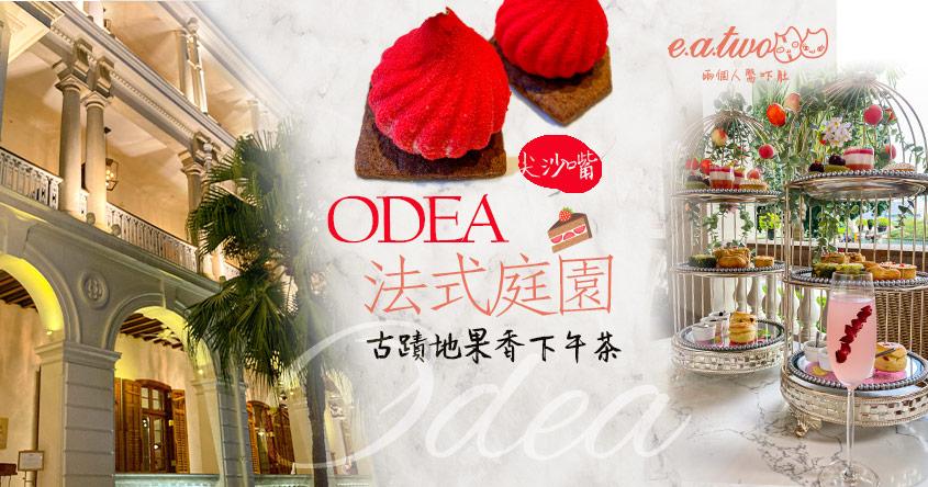 《暖男爸爸》取景地 古蹟地有來頭 實試ODEA法式庭園果香下午茶