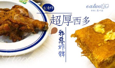 香港仔抵食下午茶 - 快樂茶檔