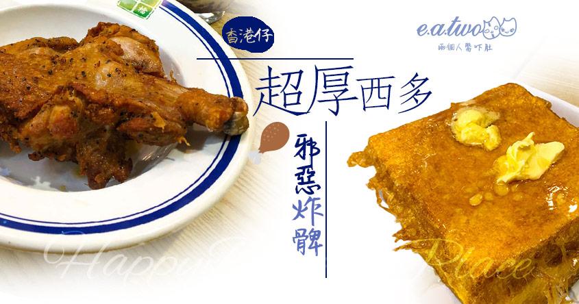 香港仔抵食下午茶! 轉角街坊店必食激厚西多 邪惡炸髀畫蛇添足?