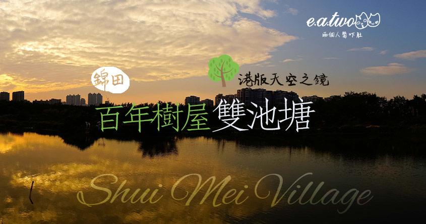 錦田百年樹屋被颱風吹冧 平湖雙池塘天空之鏡日落勝地