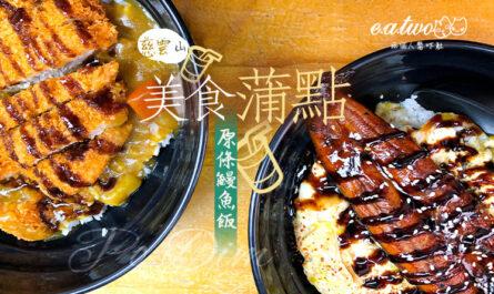 慈雲山年輕人美食蒲點 大碗鰻丼有咩係美中不足?