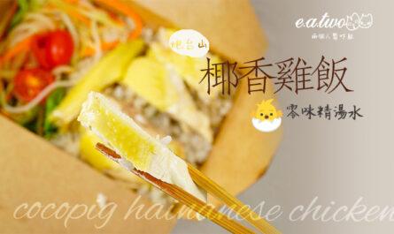 可可豬海南雞專門店 cocopig hainanese chicken