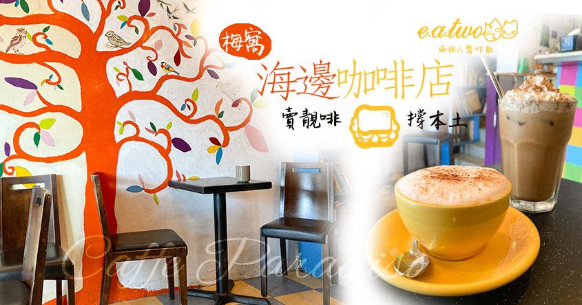 賣靚啡撐本土 梅窩海邊咖啡店Caffe Paradiso 軟包似upgrade版「豬柳強」?