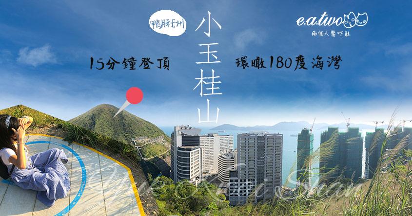 小玉桂山連接利東海怡 15分鐘輕鬆登頂環瞰180度海灣