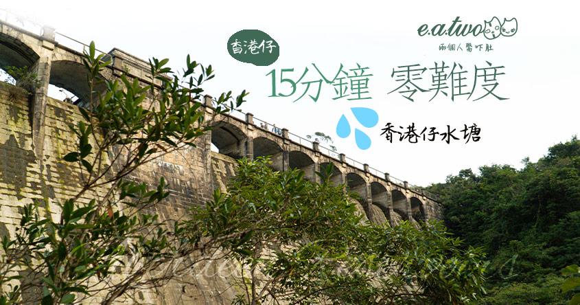 【蝴蝶群舞】零難度上香港仔水塘 推介人跡罕至神秘位打卡 1小時直通灣仔鬧市超易行