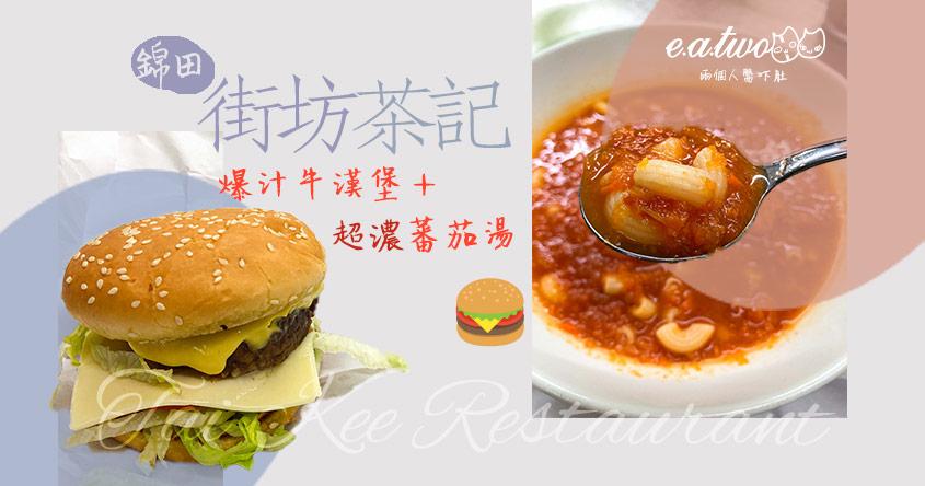 錦田街坊茶記爆汁牛漢堡 低調高手製超濃蕃茄湯