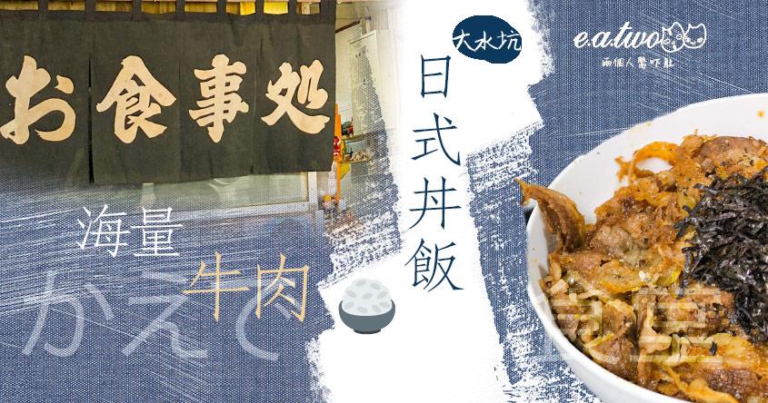 大水坑街坊小店楓食堂 日式燒牛丼海量牛肉有水準