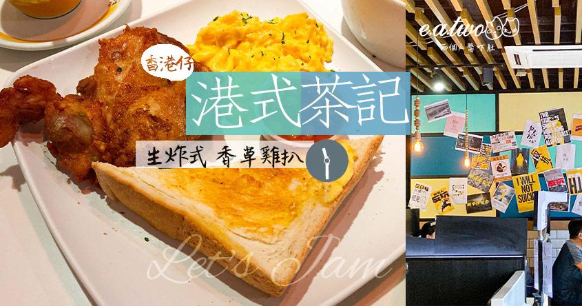 港式茶記果然冰室年初香港仔開業 生炸式香草雞扒有驚喜