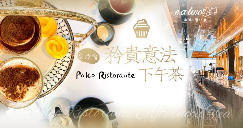 Palco Ristorante Afternoon Tea