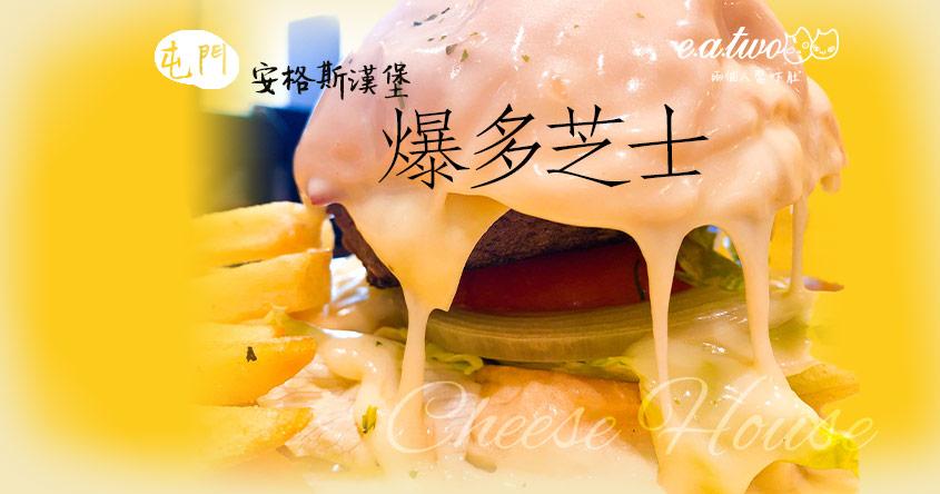 飯麵款款芝味濃 屯門小店安格斯漢堡爆多芝士極邪惡