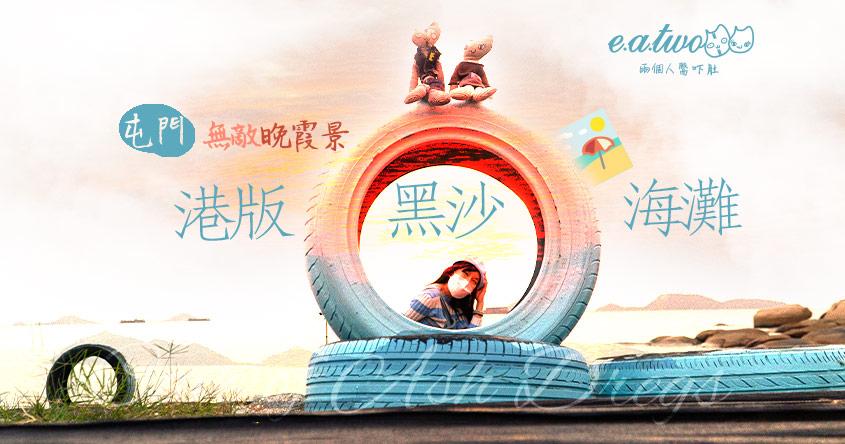 龍鼓灘+中華白海豚瞭望台
