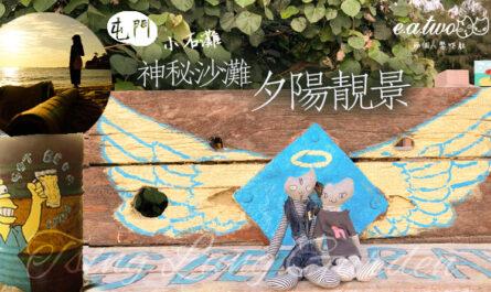 青龍公園+小石灘