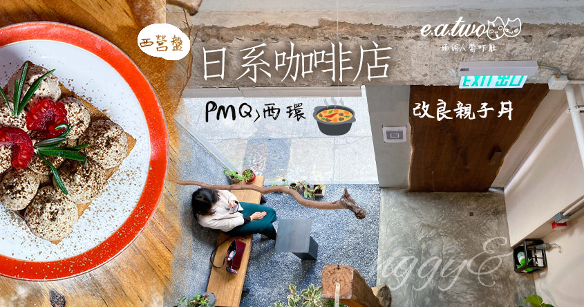 PMQ日系咖啡店轉移西環 改良親子丼打卡度高