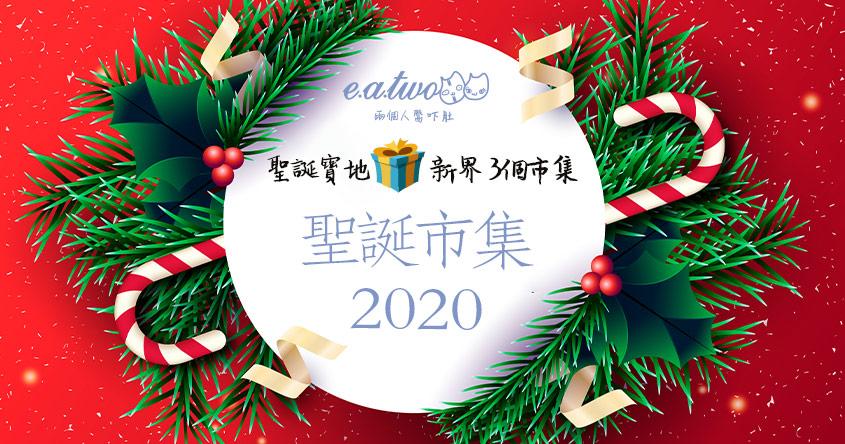 【聖誕好去處2020】新界3個市集尋寶為家居裝扮! 一個限時開放 一個偏僻兼鮮為人知