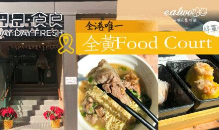 日日食美食廣場food court