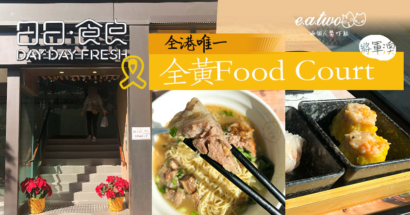 實試將軍澳日日食3間小店 全港唯一全黃Food Court