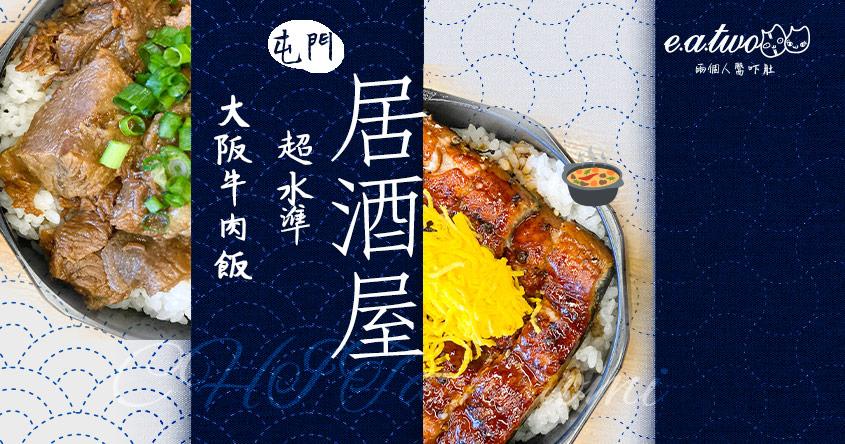 屯門市中心小確幸 日式居酒屋歎超水準牛肉飯