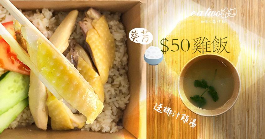 葵芳全新海南雞小店 $50雞飯送椰汁雞湯