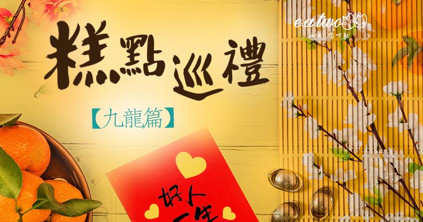 【黃店糕點巡禮】九龍篇!新年買乜賀年糕點好? 一文睇清優惠兼落單詳情