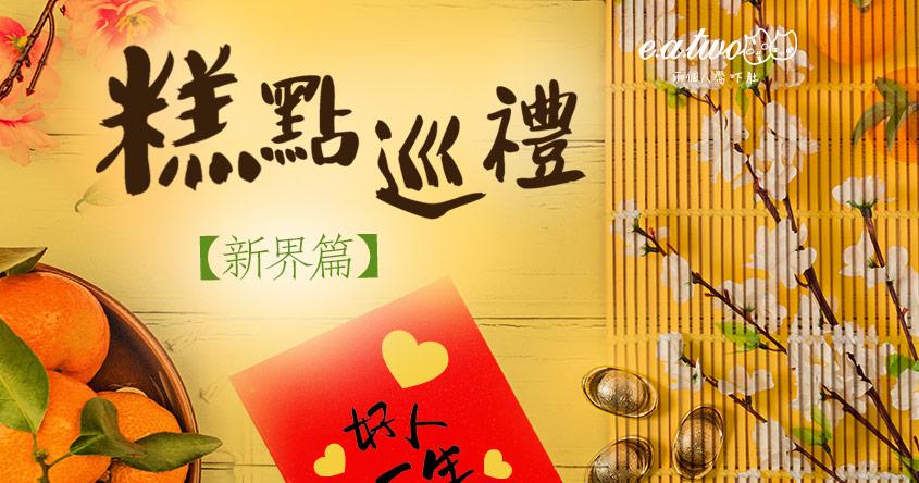 【黃店糕點巡禮】新界篇!新年買乜賀年糕點好? 一文睇清優惠兼落單詳情