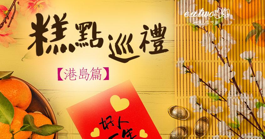 【黃店糕點巡禮】港島篇!新年買乜賀年糕點好? 一文睇清優惠兼落單詳情