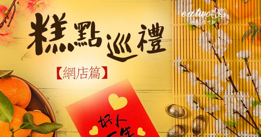 【黃店糕點巡禮】網店篇!新年買乜賀年糕點好? 一文睇清優惠兼落單詳情