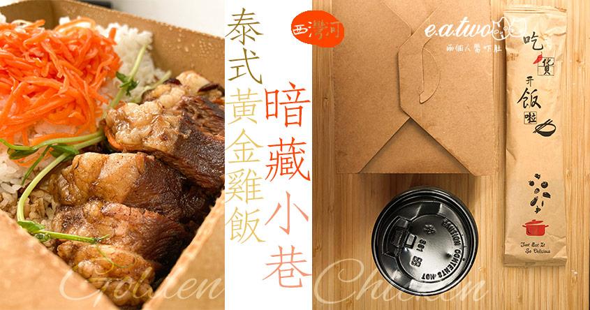 西灣河小巷$40泰式黃金雞飯 大大盒油飯再送雞湯