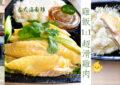 泰亞箂海南雞專門店