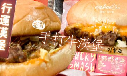 Burger Joys副線 Lucky Smash 荃灣