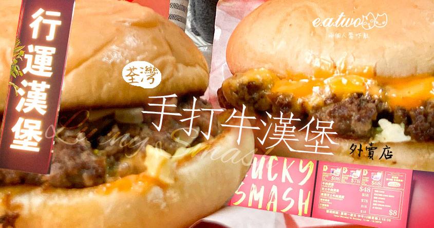 Burger Joys副線! Lucky Smash 手打牛漢堡外賣店登陸荃灣
