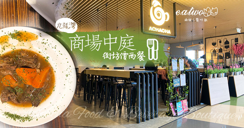 Achacha Food & Beverage Boutique