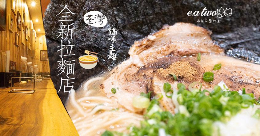 荃灣全新貓咪主題拉麵店低至$78 蔥山拉麵畫面夠震撼