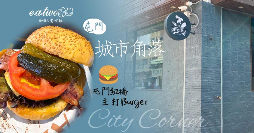 屯門紅橋城市角落 7款Burger配搭有新鮮感
